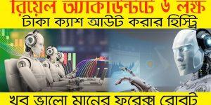 Profitable Forex Paid Robot Bangla | Best Forex Robots 2020 | EURUSD Forex Robot | Forex Bangla
