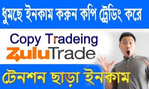 Zulu Trade Full Review by Forex Bangla | Forex Copy Trading System Bangla | Forex Trading Strategy